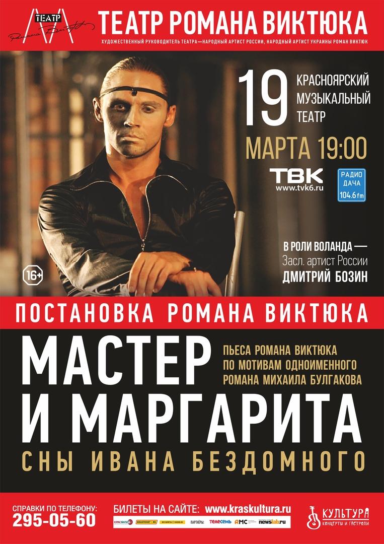 Афиша Красноярск 19 марта / МАСТЕР И МАРГАРИТА / Красноярск