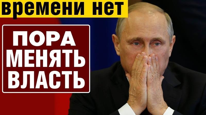 ❌ Срочно! НАРОД ПОНЯЛ, КОМУ НА РУСИ ЖИТЬ ХОРОШО? / Путин Медведев