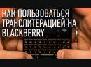 Как пользоваться транслитерацией на BlackBerry