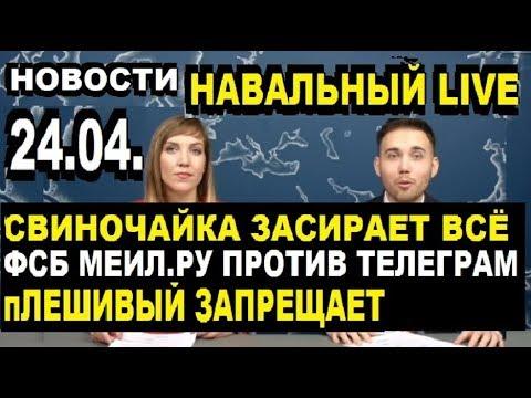 Новости Навальный за весь день 24 апреля 2018. Навальный live новости 24.04.18