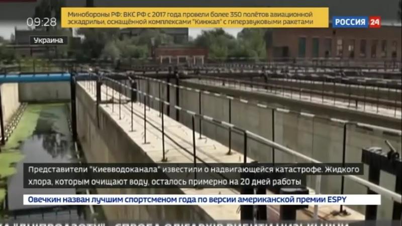 Украина Без хлора: Питьевой воды в украинских городах скоро не станет