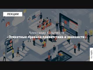 Александр Кузьменко «Этикетные правила приветствия и знакомств»