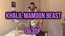 Обзор Khalil Mamoon Beast ТОПОВЫЙ ИЗ ДЕШЕВЫХ