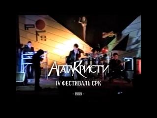 «Агата Кристи». IV фестиваль СРК (концерт)