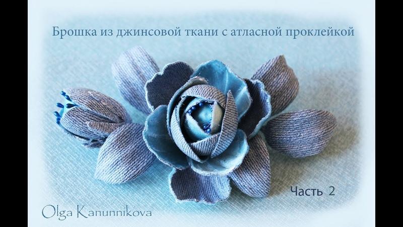 Роза из джинсовой ткани.Часть 2