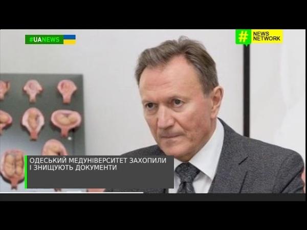 Одесский медуниверситет захватили неизвестные и жгут документы [10.12.2018]