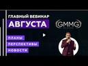 Главный вебинар Августа GMMG Holdinhs Планы Перспективы Новости