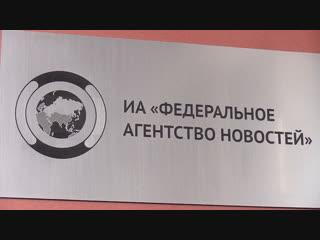 Кремль поддержит попавший под санкции РИА ФАН | 21 декабря | День | СОБЫТИЯ ДНЯ | ФАН-ТВ