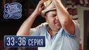 Однажды под Полтавой - сезон 2 серия 33-36 - комедийный сериал HD