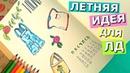 Идея для блокнота ЛД Летняя идея для личного дневника Как оформить личный дневник