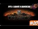 💣Путь к лампе и лампасам [World of tanks 20]