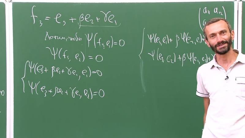 Линейная алгебра Алексей Савватеев и Александр Тонис Лекция 12 4 Критерий Сильвестра окончание
