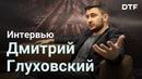 Дм. Глуховский о Metro,видео-играх и сталинских высотках