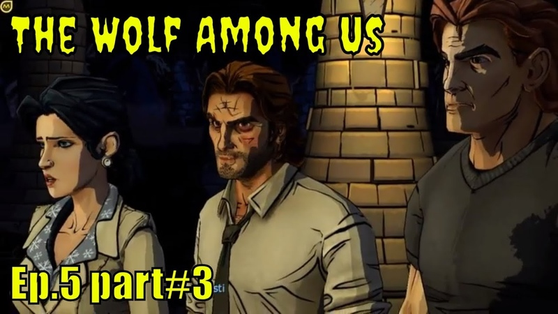 The Wolf Among Us 🧛 '' I hope you find what you are looking for '' 🧛 Ep.5 - part3