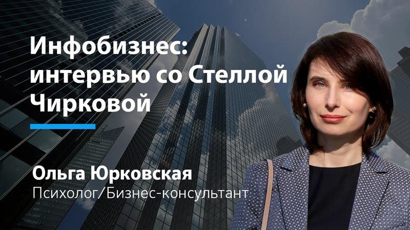 Инфобизнес с нуля или Женский инфобизнес интервью со Стеллой Чирковой || Ольга Юрковская