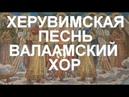 Херувимская Песнь. Хор братии Валаамского монастыря.