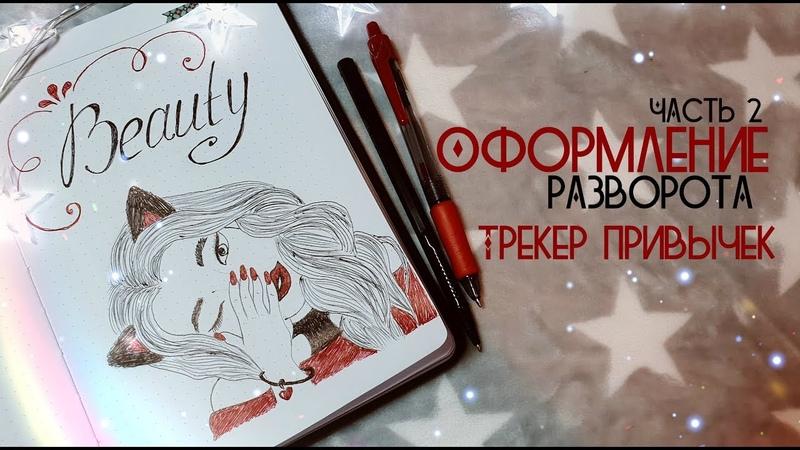 Мой личный дневник - ч.2 / Разворот Beauty / Трекер привычек / Идеи для ЛД / Как начать вести ЛД?