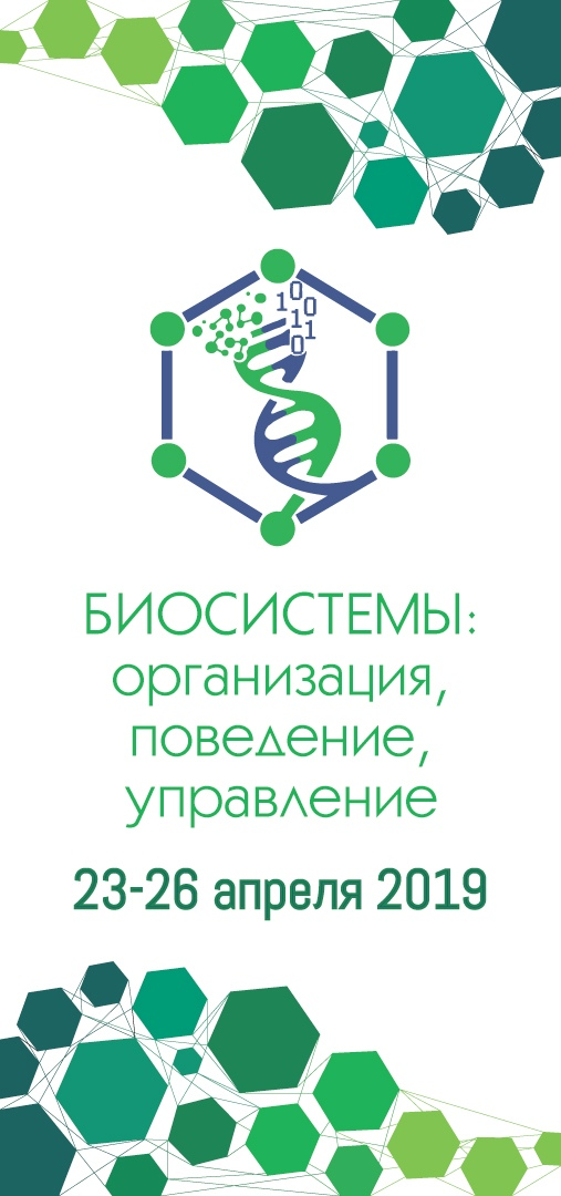 Афиша Нижний Новгород Школа-конференция молодых ученых «БИОСИСТЕМЫ»