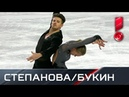 Степанова Букин Гран при Финал Танцы на льду Ритм танец