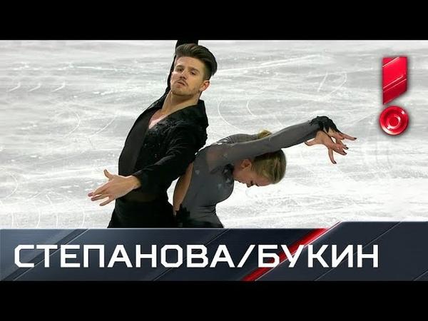 Степанова/Букин. Гран-при. Финал. Танцы на льду. Ритм-танец