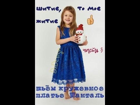 ШЬЁМ ДЕТСКОЕ КРУЖЕВНОЕ ПЛАТЬЕ ШАНТАЛЬ (часть 3)СБОРКА szyjemy sukieneczkę na dziewczynkę ( odc.3)