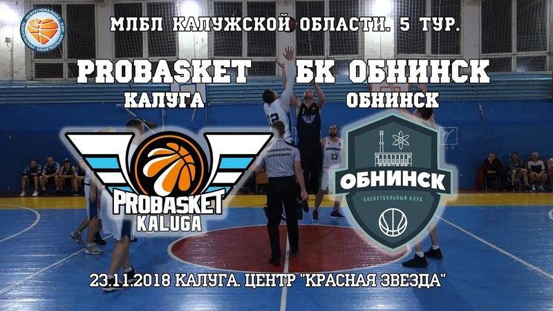Probasket - БК Обнинск. МЛБЛ Калужской области. 5 тур. 23 ноября 2018.