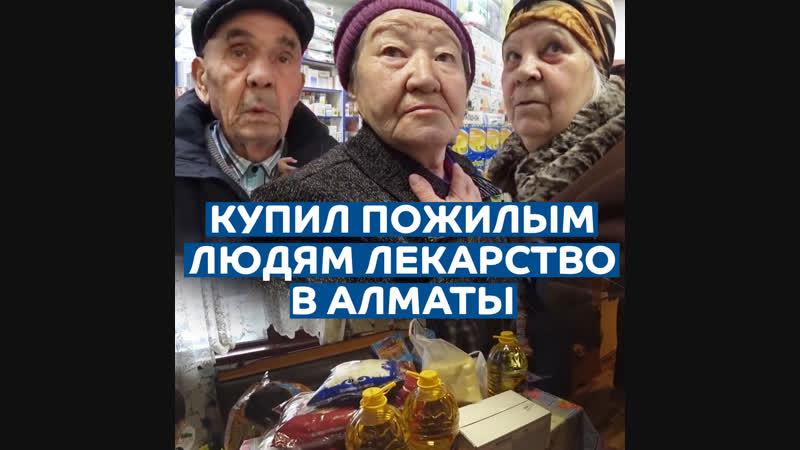 Раздал продукты, купил лекарство: блогер в Алматы помогает случайным людям