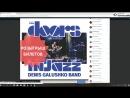 Розыгрыш билетов на концерт The Doors in Jazz Denis Galushko Вand