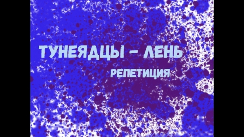 Тунеядцы - ЛЕНЬ
