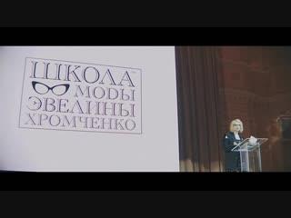 ГУМ - Демзал  Мастер-класс- Модный сезон весна-лето 2019  Видеоотчет