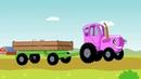 Синий трактор. Едет трактор. Мультики про машинки. Детская песня.