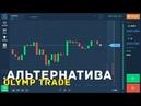 Торгуем на Binarium по моей стратегии Лучшая альтернатива Olymp Trade и Binomo
