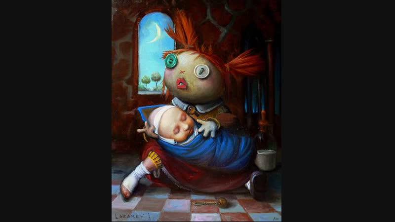 Катькус Колыбельная (стихи). Использована картина Игоря Лазарева Кукла.