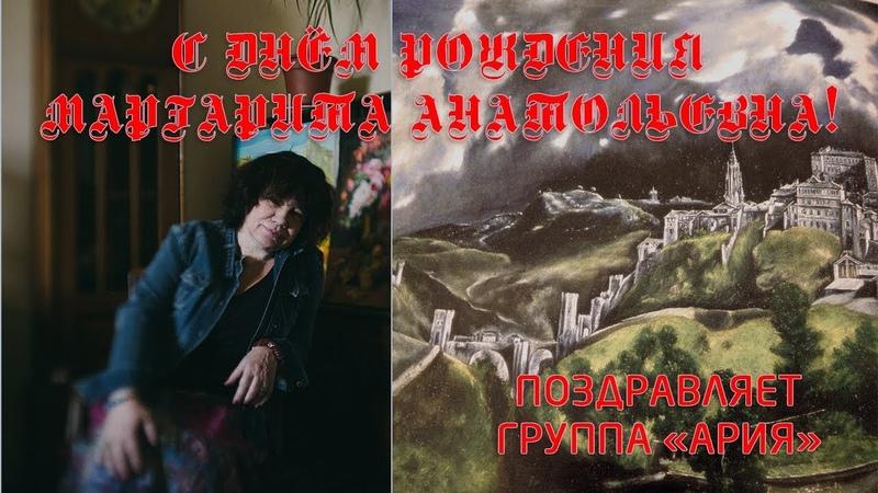 Группа Ария поздравляет Маргариту Пушкину с Днём Рождения