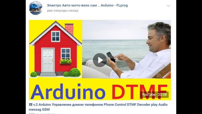 ☎ v.2 Arduino Управление домом телефоном Phone Control DTMF Decoder play Audio m