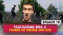 Обзор игры Touchgrind BMX 2 как взломать, читы, коды, мод, секреты, прохождение