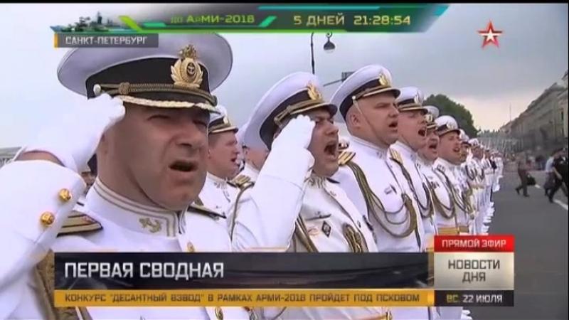 Десятки кораблей самолетов и тысячи военнослужащих в Санкт Петербурге прошла первая сводная репетиция парада в честь Дня ВМФ
