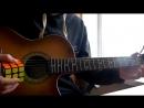 Гарри Поттер на гитаре с помощью кубика Рубика