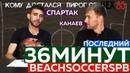 36МИНУТ ЛЕТО2018 Последний выпуск
