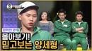 코빅 양세형 대개그맨 성장기 모음 우쭈쭈 우쭈쭈 | 코미디빅리그 | 깜찍한혼5