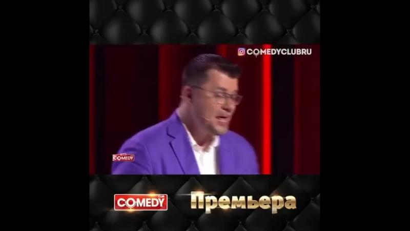 Камеди Клаб. Гарик Бульдог Харламов