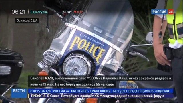 Новости на Россия 24 • Террорист писал в Facebook и звонил по мобильному прямо во время атаки на гей клуб