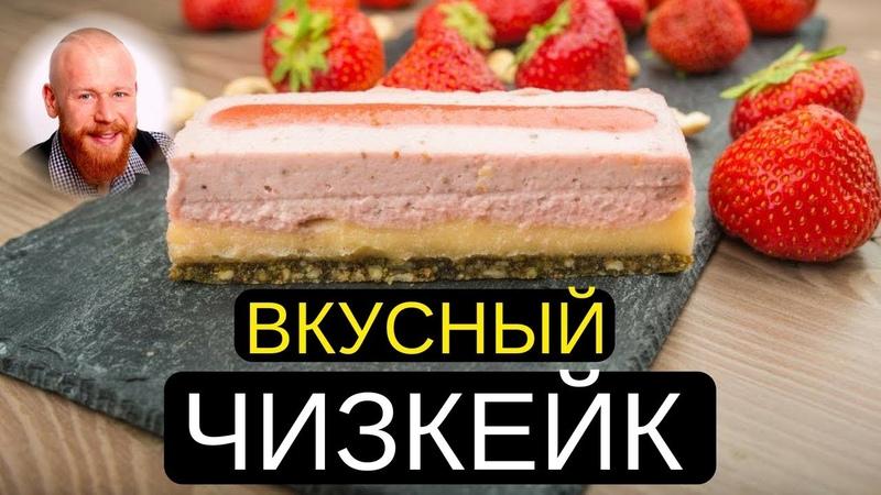Очень вкусный торт без сахара, муки и молочки! Самый вкусный сыроедческий Чизкейк