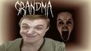 Инди хоррор - Grandma - Я ПЕРЕСРАЛСЯ!