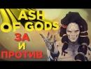 Обзор Ash Of Gods: за и против