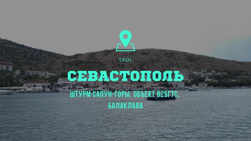 Севастополь Штурм Сапун горы объект 825ГТС и Балаклава