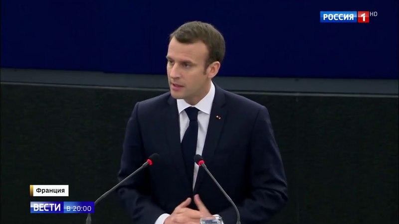 Президент Франции НАСМЕШИЛ МИР! назвав себя ровней Путина
