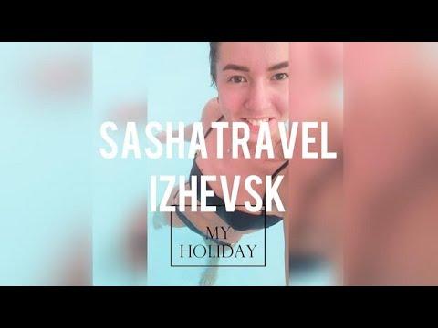 SashaTravel: Izhevsk. 3 day. Ижевские термы