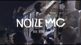 Noize MC спел ИЗ ОКНА трамвая в Екатеринбурге [NR]