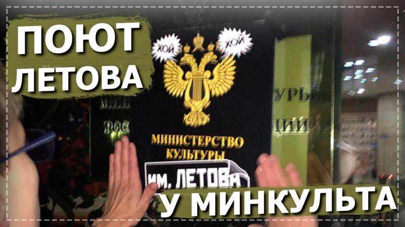 «Наше имя Егор Летов»: акция у Минкульта за аэропорт Летова
